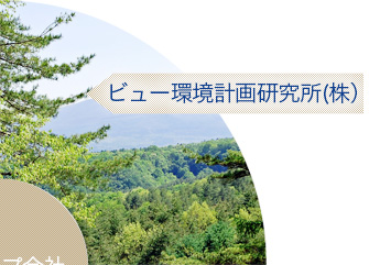 ビュー環境計画研究所(株)