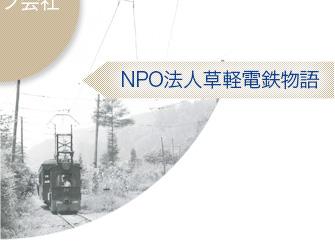 NPO法人草軽鉄道物語